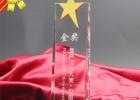 金属星星水晶奖牌定制水晶奖杯工艺品定做