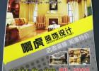 专业承接:住宅装修、别墅装修、店面装修、办公室装修