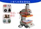 气动单工位烫画机20*30 气动单工位补漏机价格