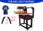 套衣服烫画机 成品服装印花机 成品服装烫钻机价格