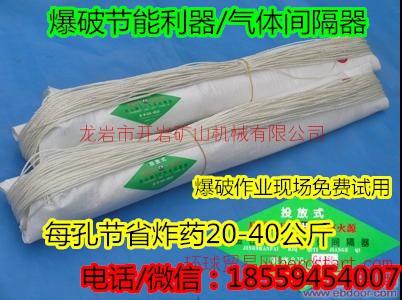 爆破作业材料,爆破节能专用气体间隔器批发