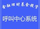 河北金融理财基金企业专用电话销售外呼系统(IP呼叫中心系统)