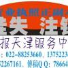登报挂失注销减资劳动通知登报-天津报纸广告服务中心
