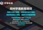 来郑州学易培训,跟实力派老师学习ui设计课程