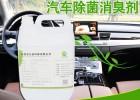 广州汽车除味剂生产厂家全国批发直销,新车除臭除味效果好