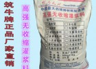 重庆高强无收缩灌浆料【设备安装灌浆料】