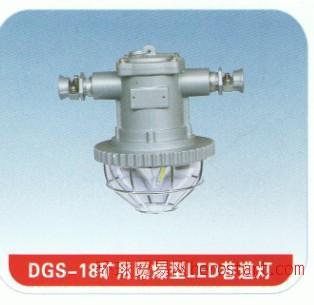 矿用LED巷道灯型号:DGS18-127L