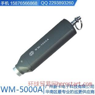 WM-5000A WM-5000E金万码接触式巡更棒巡更系统