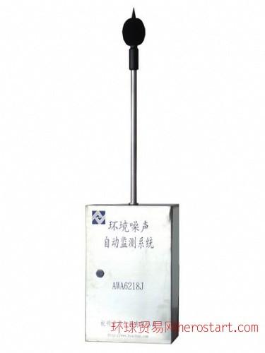 AWA6218J环境噪声自动监测系统