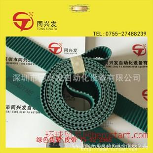 各类皮带 绿色齿轮皮带 T5-32-2565