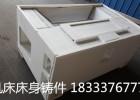 泊头辉宏专业的消失模铸件生产厂家-砂型铸造