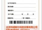 北京厂家直供 不干胶二维码防伪标签定做