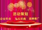 活动策划/企业年会/庆典演出/发布会/活动场地布置