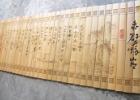 承接定做竹简,木匾,木简竹木制品,竹木加工,规格不限