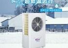 亿家人超低温空气能采暖热泵