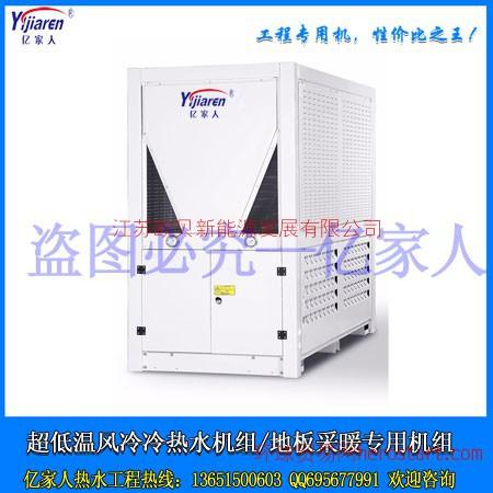 空气源热泵低温机组