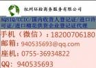 废塑料国外供货商注册证书