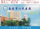 医院医疗卡生产厂家【医院IC医疗卡生产厂家】