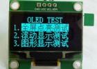 1.3寸OLED显示屏 1.3寸OLED液晶模块IIC接口
