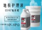 ITWES167地板护理液防静电系列产品一级代理