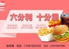 炸鸡汉堡西式快餐连锁加盟店