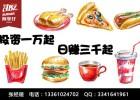 炸鸡汉堡西式快餐加盟汉堡连锁加盟