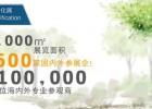 2017中国(国际)空气净化展览会