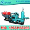 BW-250型泵衡阳BW-250型小型泥浆泵