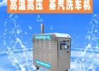 蒸汽洗车机|汽车精洗设备|高压蒸汽清洗机