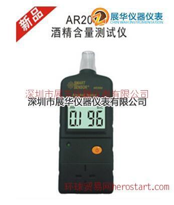 香港SMART酒精含量测试仪AR2000香港希玛