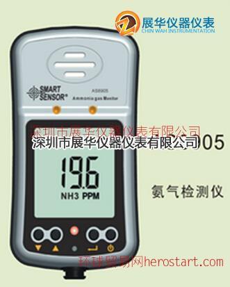 香港SMART氨气检测仪AS8905香港希玛