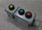 LA53-3防爆启动停止按钮/IIB级防爆控制按钮盒