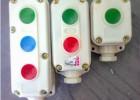 防爆按钮盒LA5821-2防爆防腐控制按钮