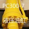 供应小松原装纯正配件 小松PC270-7液压油缸