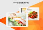 山西餐饮点餐系统 连锁餐饮管理系统 餐饮软件哪家好?
