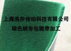 绿绒糙面皮