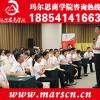 企业高管培训课程 玛尔思商学院