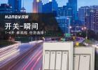 揭晓家用电灯遥控开关汉的电气西部市场开发的故事
