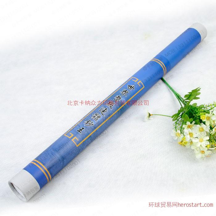 连体钞筒|北京纸筒纸罐|长筒-北京连体钞圆筒包装-北京包装厂