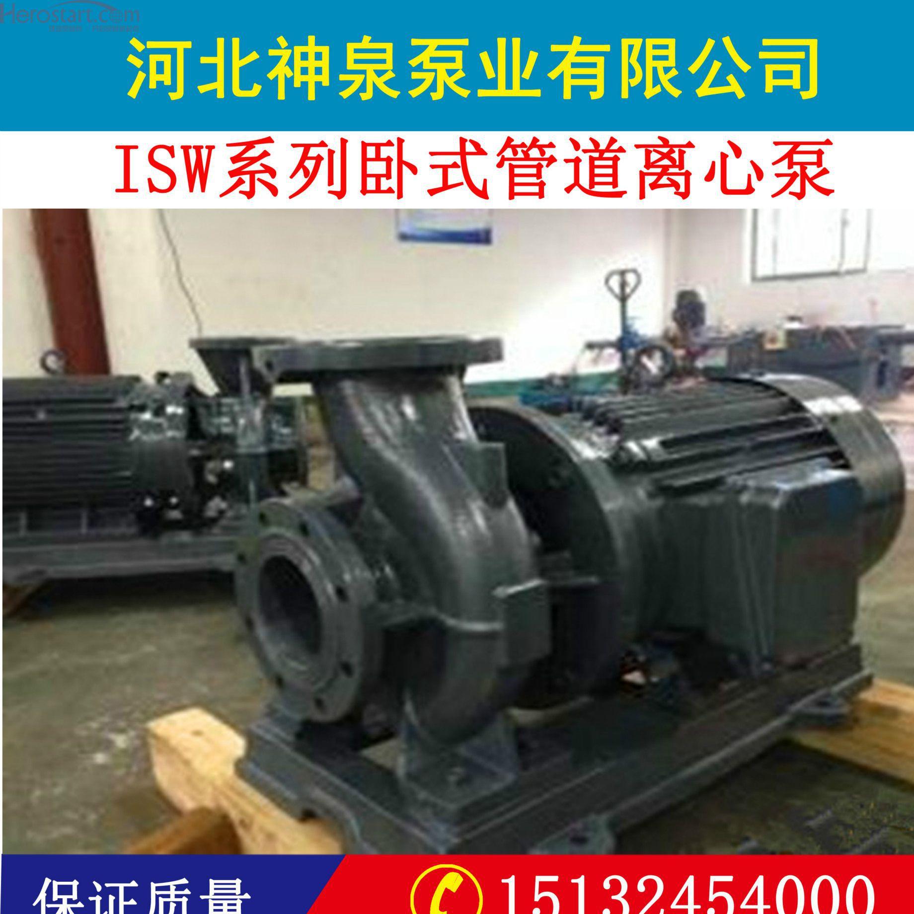 ISG/ISW单级单吸管道离心泵消防泵 无泄露 直连/卧式