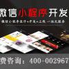 涿州小程序开发中心  小程序如何引流