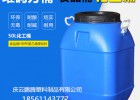 供应优质全新50公斤塑料桶