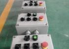工业用防爆按钮操作柱操作箱非标定制质量保证价格优惠