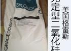 美国格雷斯SYLOBLOC防粘连剂无定型二氧化硅开口剂