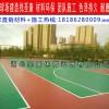 襄阳丙烯酸球场每平方价格 塑胶篮球场材料施工厚度