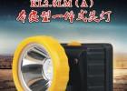 KL2.8LM(A)本安型一体式头灯