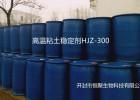 高温粘土稳定剂HJZ-300、粘土稳定剂专业生产厂家