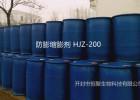 防膨缩膨剂HJZ-200,粘土稳定剂专业生产厂家