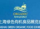 2018年上海绿色食品展