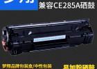 梦翔 HP85A硒鼓
